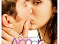 AMAR by Jorge Rmz 2008
