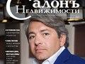 """На фото Евгений Финкельштейн. """"Салонъ Недвижимости"""", февраль 2015, обложка"""