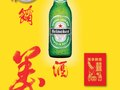 Heineken Chinese Ad